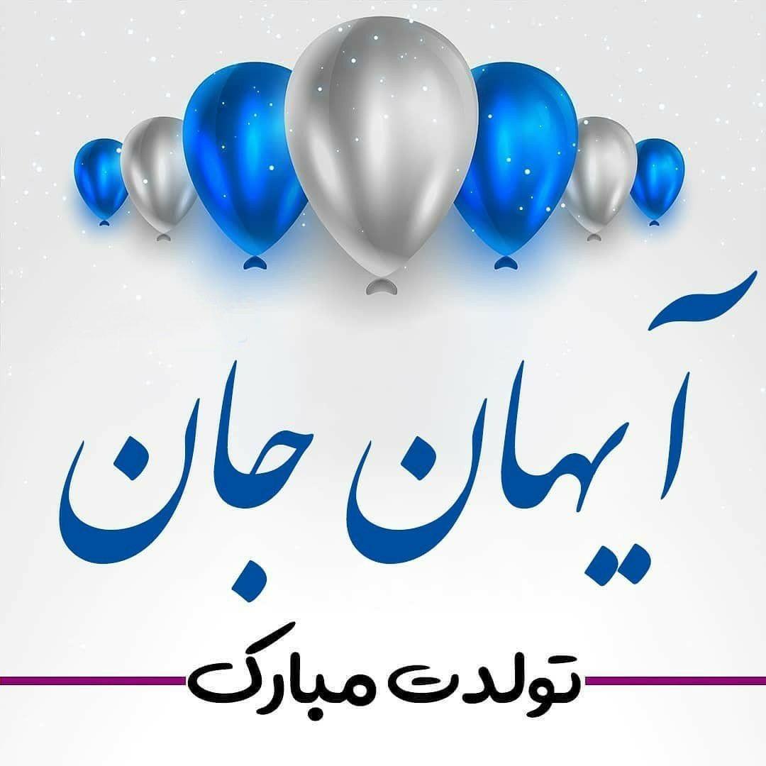 عکس نوشته آیهان جان تولدت مبارک با بادکنک