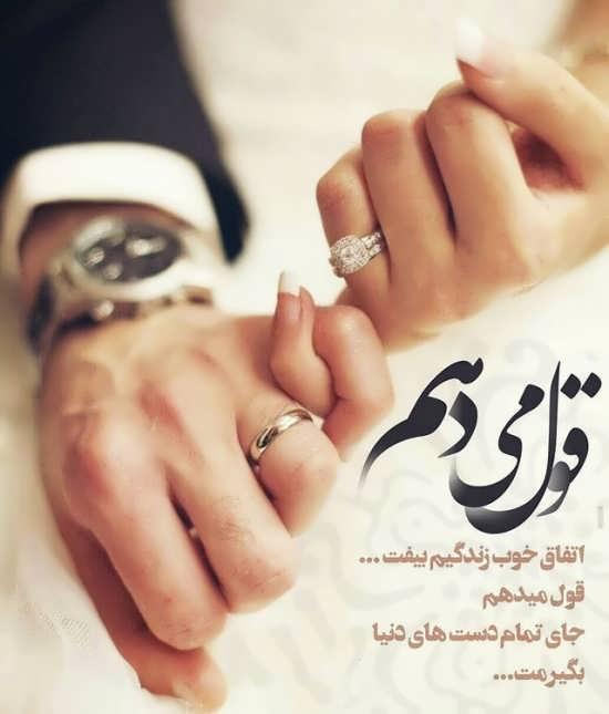 عکس نوشته ازدواج با طرح خوشگل و عاشقانه برای واتساپ