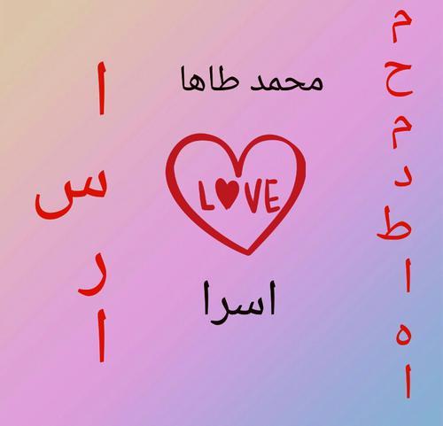 عکس نوشته اسرا و محمدطاها