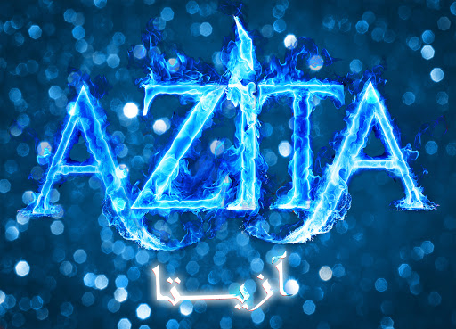عکس نوشته اسم آزیتا با طرح یخی