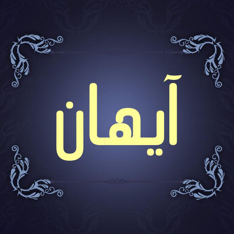 عکس نوشته اسم آیهان برای پروفایل تلگرام و واتساپ