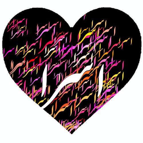 عکس نوشته اسم اسرا با طرح قلب