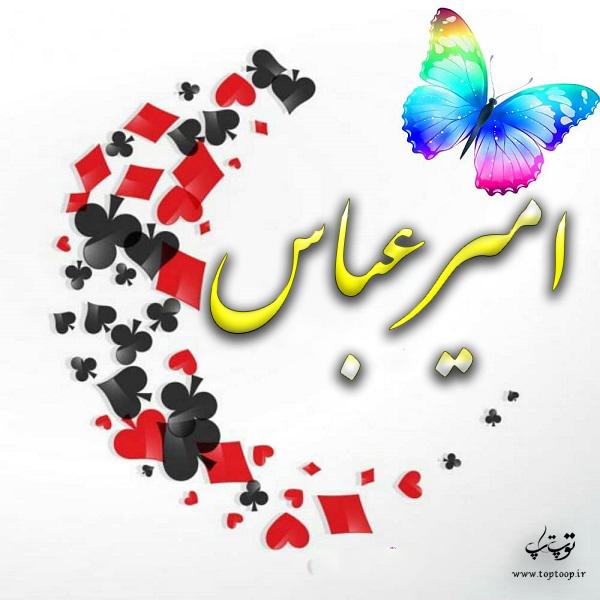 عکس نوشته اسم امیرعباس با طرح پروانه