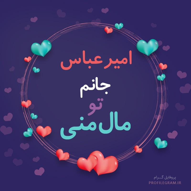 عکس نوشته اسم امیرعباس