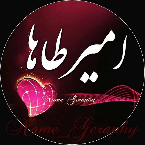 عکس نوشته اسم امیر طاها