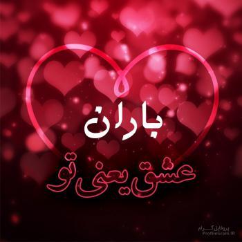 عکس نوشته اسم باران عاشقانه