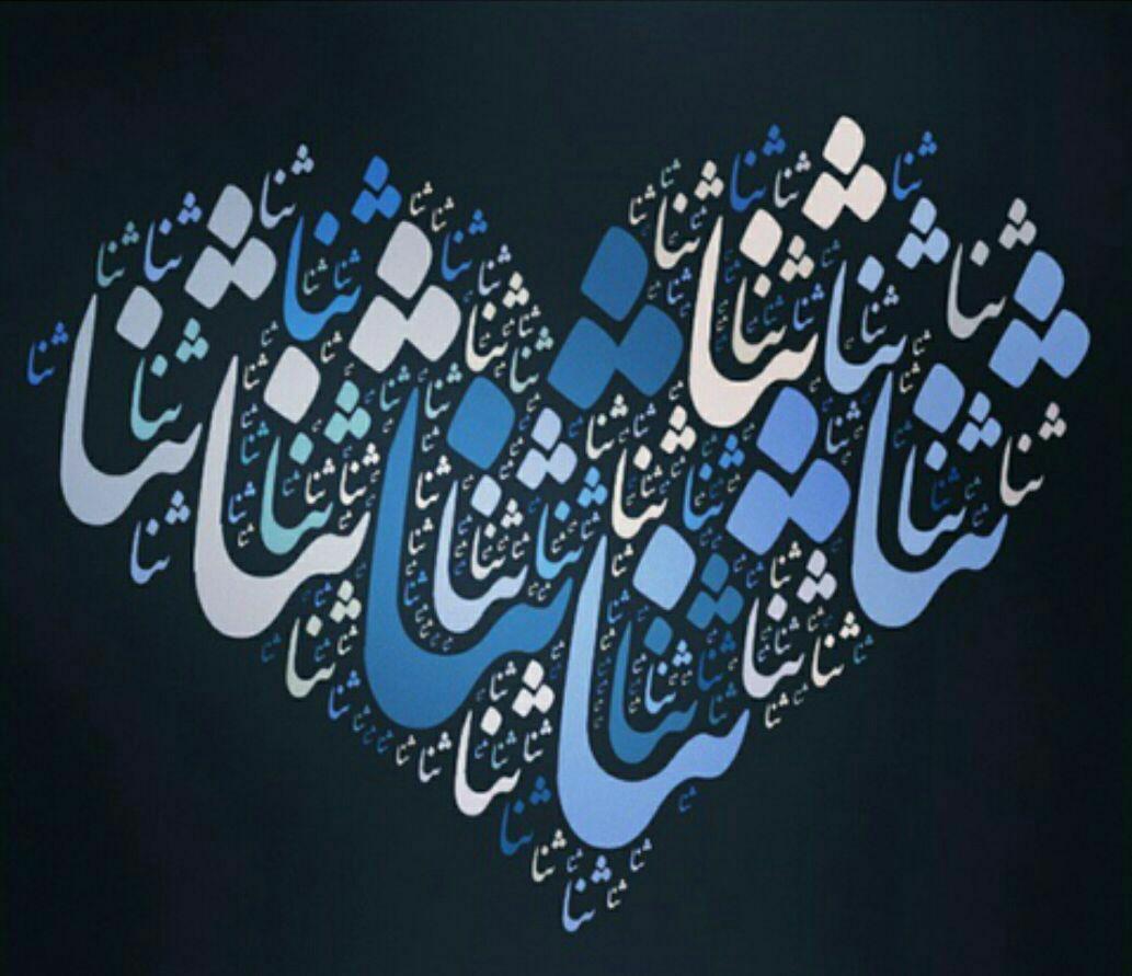 عکس نوشته اسم ثنا با طرح قلب آبی