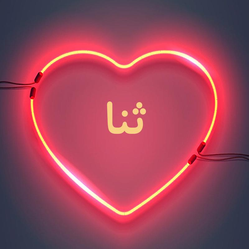 عکس نوشته اسم ثنا با طرح قلب قرمز