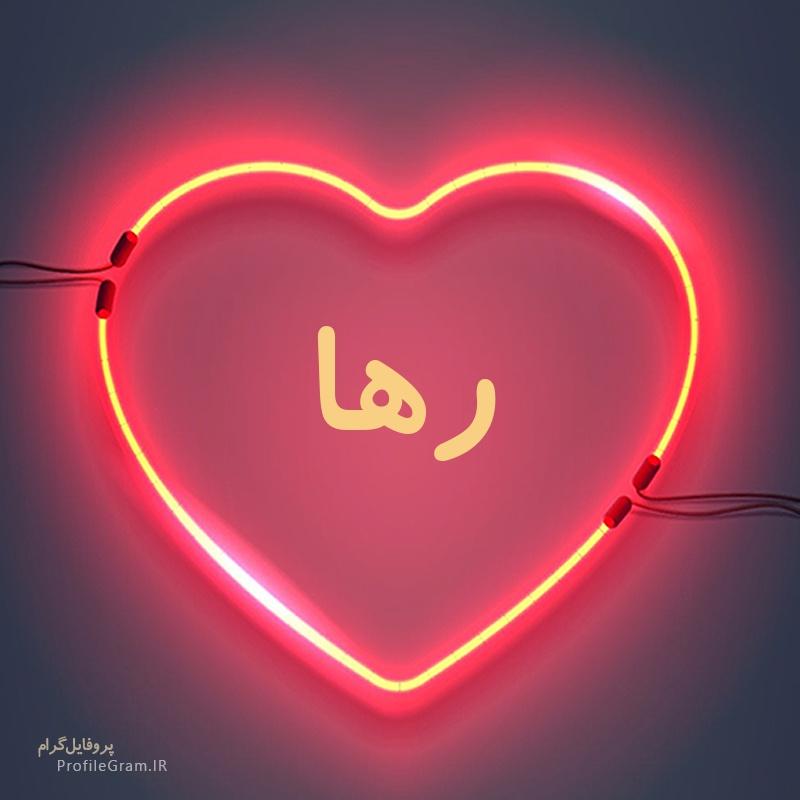 عکس نوشته اسم رها با طرح قلب نئونی