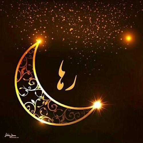 عکس نوشته اسم رها با طرح ماه