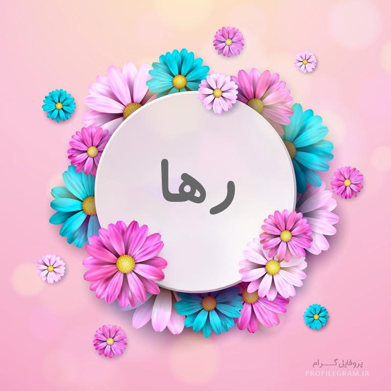 عکس نوشته اسم رها با طرح گل