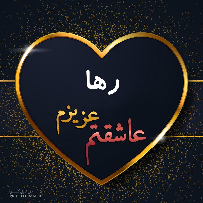 عکس نوشته اسم رها عاشقتم عزیزم