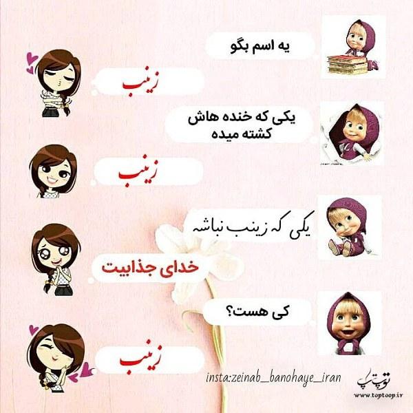 عکس نوشته اسم زینب با طرح دخترونه