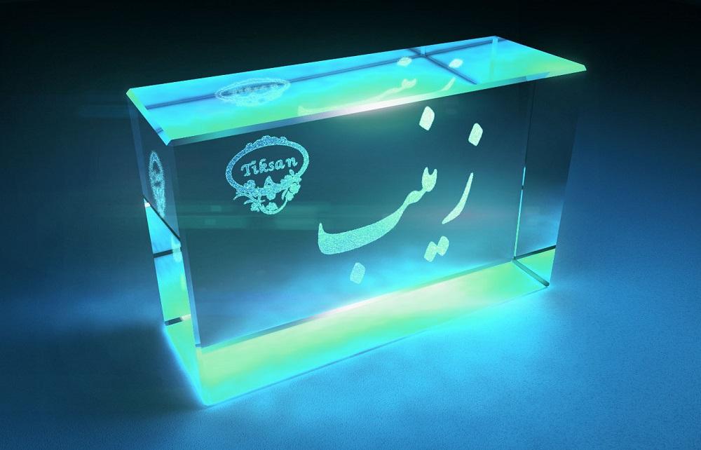 عکس نوشته اسم زینب طرح مکعب شیشه ای