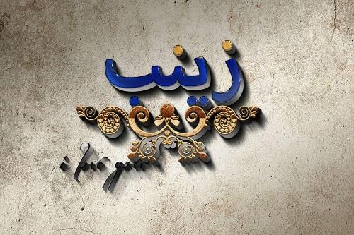 عکس نوشته اسم زینب