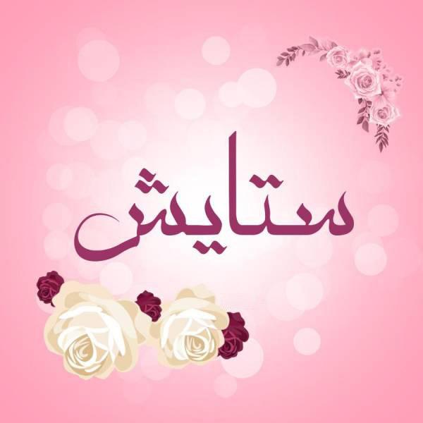 عکس نوشته اسم ستایش با طرح گل