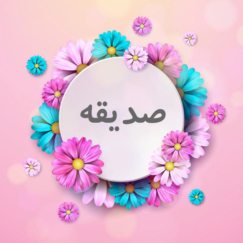 عکس نوشته اسم صدیقه با طرح گل