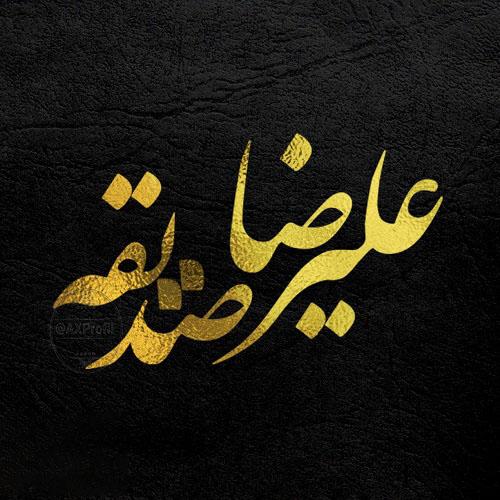 عکس نوشته اسم صدیقه و علیرضا