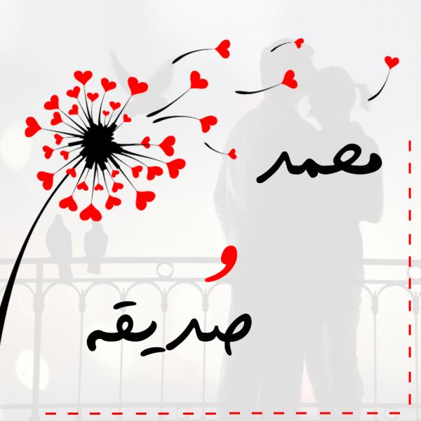عکس نوشته اسم صدیقه و محمد