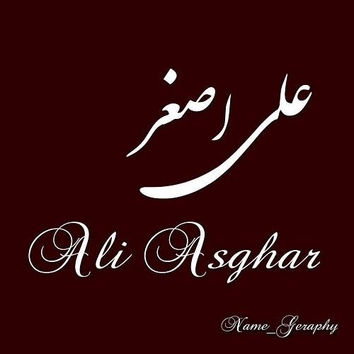 عکس نوشته اسم علی اصغر