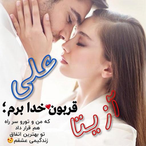عکس نوشته اسم علی و آزیتا