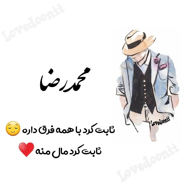 عکس نوشته اسم محمدرضا پسرونه