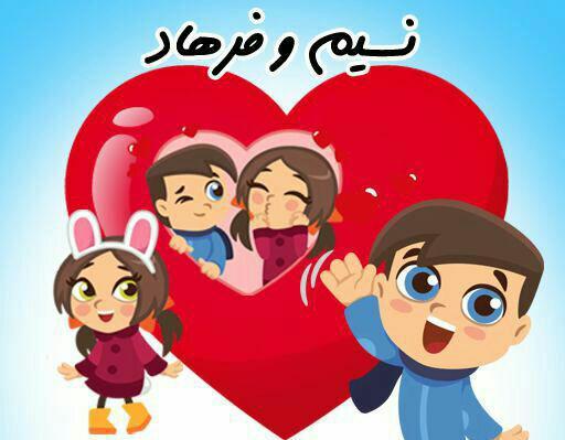 عکس نوشته اسم نسیم و فرهاد