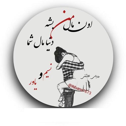 عکس نوشته اسم نسیم و یاور