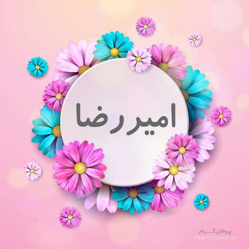 عکس نوشته امیررضا با گل