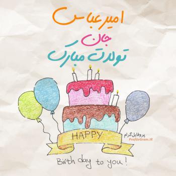 عکس نوشته امیرعباس تولدت مبارک با کیک