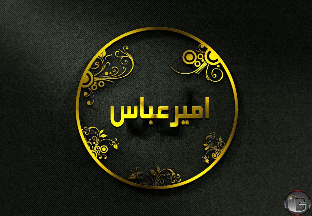 عکس نوشته امیرعباس