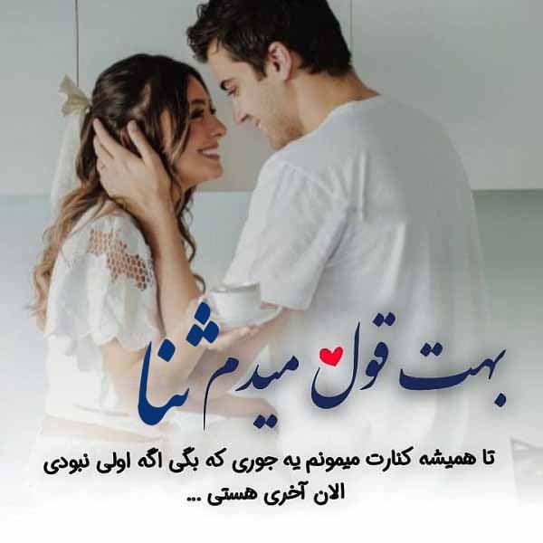 عکس نوشته بهت قول میدم ثنا