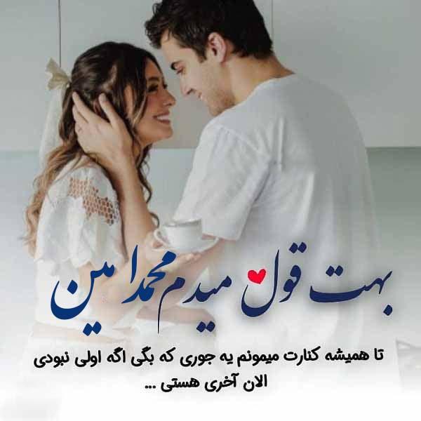 عکس نوشته بهت قول میدم محمدامین