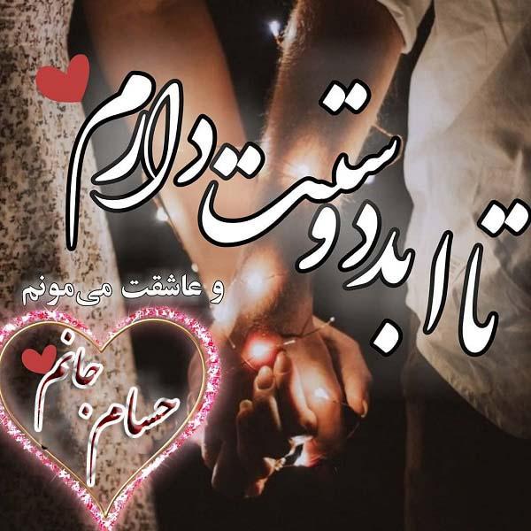 عکس نوشته تا ابد دوستت دارم حسام