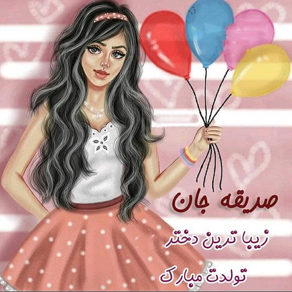 عکس نوشته تبریک تولد صدیقه با طرح دخترونه