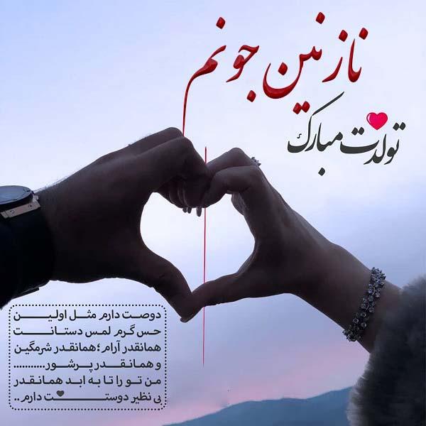 عکس نوشته تبریک تولد نازنین با متن عاشقانه