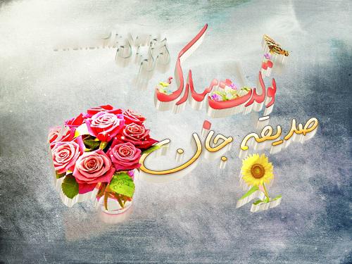 عکس نوشته تولدت مبارک صدیقه