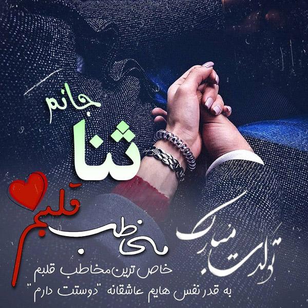 عکس نوشته تولدت مبارک عاشقانه برای اسم ثنا
