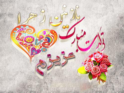 عکس نوشته تولدت مبارک نازنین زهرا