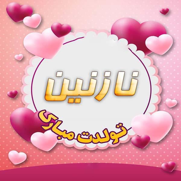 عکس نوشته تولدت مبارک نازنین