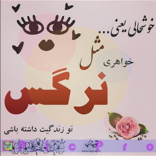 عکس نوشته خواهرم نرگس