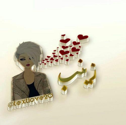 عکس نوشته دخترونه اسم زینب