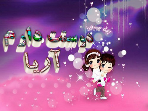 عکس نوشته دوستت دارم آریا