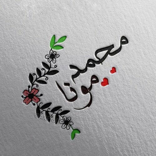 عکس نوشته دونفره محمد و مونا