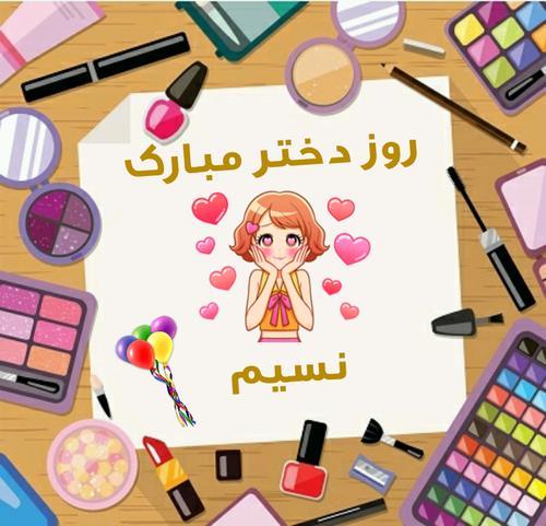 عکس نوشته روز دختر مبارک با اسم نسیم