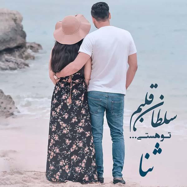 عکس نوشته سلطان قلبم ثنا
