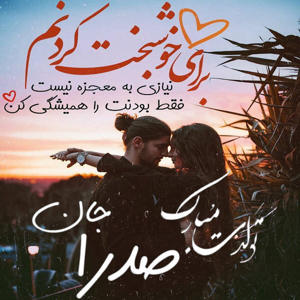 عکس نوشته صدرا تولدت مبارک