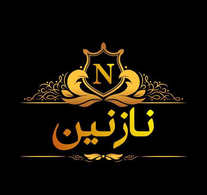 عکس نوشته طلایی اسم نازنین به فارسی