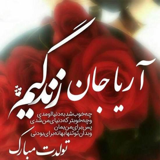 عکس نوشته عاشقانه اسم آریا