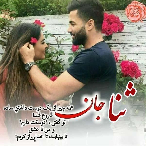 عکس نوشته عاشقانه اسم ثنا